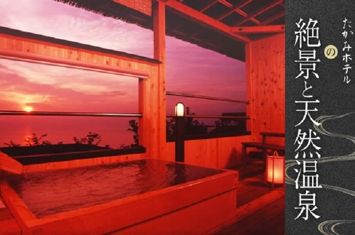 伊豆 熱川温泉 たかみホテル